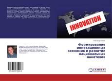 Buchcover von Формирование инновационных экономик и развитие национальных нанотехов
