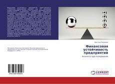 Copertina di Финансовая устойчивость предприятий