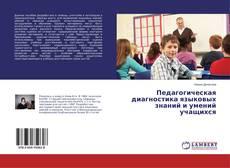 Обложка Педагогическая диагностика языковых знаний и умений учащихся
