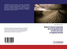 Copertina di Кросскультурное исследование этнических стереотипов
