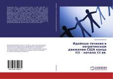 Buchcover von Идейные течения в негритянском движении США конца XIX – начала XX вв.