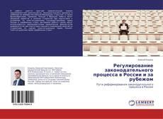 Регулирование законодательного процесса в России и за рубежом kitap kapağı