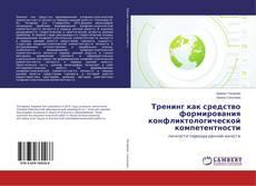 Bookcover of Тренинг как средство формирования конфликтологической компетентности