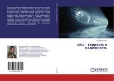 Bookcover of xDSL – скорость и надежность