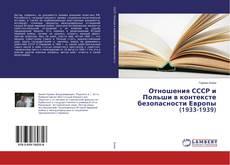 Capa do livro de Отношения СССР и Польши в контексте безопасности Европы (1933-1939)