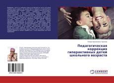 Обложка Педагогическая коррекция гиперактивных детей школьного возраста