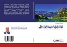 Capa do livro de Шлихогеохимические поиски золотоискателя