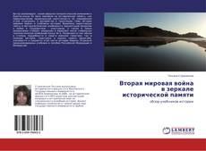 Bookcover of Вторая мировая война в зеркале исторической памяти