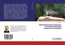 Bookcover of Мутационный процесс и экологические аспекты генетики