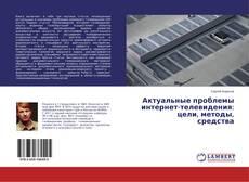 Copertina di Актуальные проблемы интернет-телевидения: цели, методы, средства