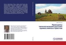 Bookcover of Принципы типологизации русских православных крестов