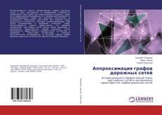 Buchcover von Аппроксимация графов дорожных сетей