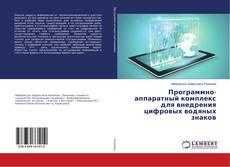 Bookcover of Программно-аппаратный комплекс для внедрения цифровых водяных знаков