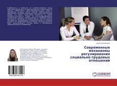 Portada del libro de Современные механизмы регулирования социально-трудовых отношений