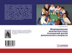 Формирование межличностных отношений детей дошкольного возраста kitap kapağı