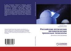 Buchcover von Российские оптические автоматические трехосные телескопы