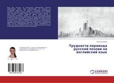 Трудности перевода русской поэзии на английский язык kitap kapağı