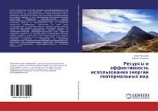Bookcover of Ресурсы и эффективность использования энергии геотермальных вод