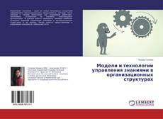 Модели и технологии управления знаниями в организационных структурах kitap kapağı