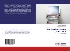 Bookcover of Математическая статистика