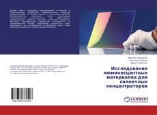 Bookcover of Исследование люминесцентных материалов для солнечных концентраторов