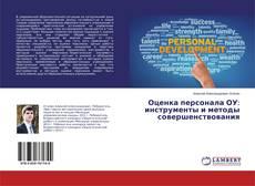 Borítókép a  Оценка персонала ОУ: инструменты и методы совершенствования - hoz