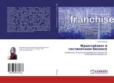 Bookcover of Франчайзинг в гостиничном бизнесе