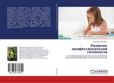 Bookcover of Развитие профессиональной готовности