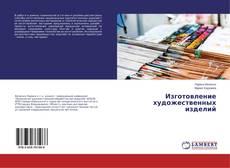 Bookcover of Изготовление художественных изделий