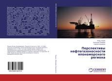 Copertina di Перспективы нефтегазоносности япономорского региона