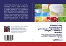 Интеграция показателей устойчивого развития в новую стратегию региона kitap kapağı