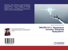"""Capa do livro de ЭКСПО-2017: Правовые основы """"Энергии будущего"""""""