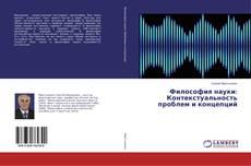 Portada del libro de Философия науки: Контекстуальность проблем и концепций