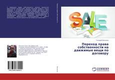 Bookcover of Переход права собственности на движимые вещи по договору