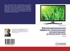 Bookcover of Фитоиндикационные эффекты повышенных концентраций углекислого газа