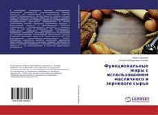 Обложка Функциональные жиры с использованием масличного и зернового сырья