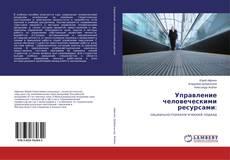 Bookcover of Управление человеческими ресурсами:
