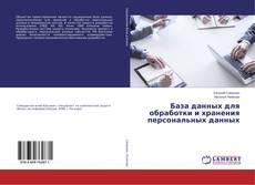 Bookcover of База данных для обработки и хранения персональных данных