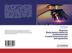 Copertina di Оценка биосовместимости компонентов стоматологических материалов