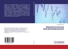 Bookcover of Идеологическое программирование