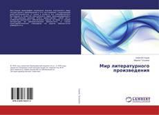 Bookcover of Мир литературного произведения