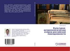 Bookcover of Культурно-антропологические очерки российской повседневности