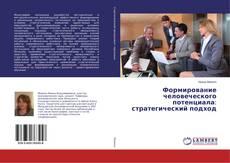 Copertina di Формирование человеческого потенциала: стратегический подход