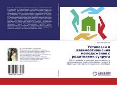 Bookcover of Установки и взаимоотношения молодоженов с родителями супруга