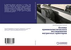 Bookcover of Основы криминалистического исследования матричных принтеров