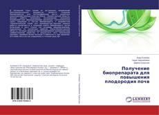 Portada del libro de Получение биопрепарата для повышения плодородия почв
