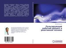 Обложка Пульсирующий рабочий процесс в реактивной технике