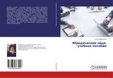 Bookcover of Юридические лица: учебное пособие