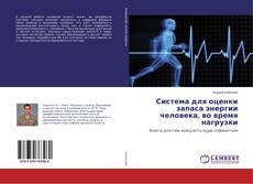 Bookcover of Система для оценки запаса энергии человека, во время нагрузки