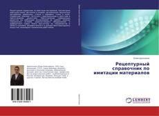 Bookcover of Рецептурный справочник по имитации материалов